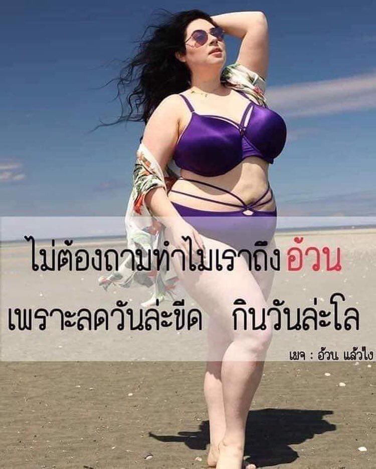 คำคมอ้วน2019