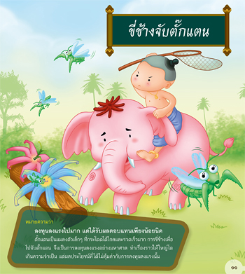 Supasit Thai 1000-Book.indb