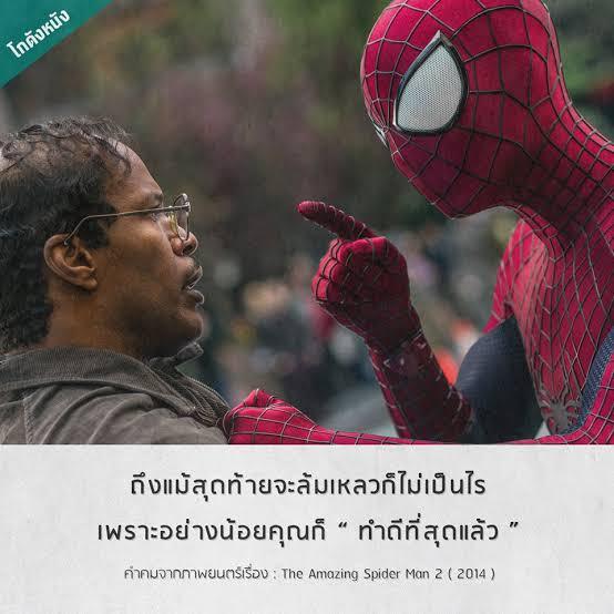 คำคมจากภาพยนตร์-spiderman