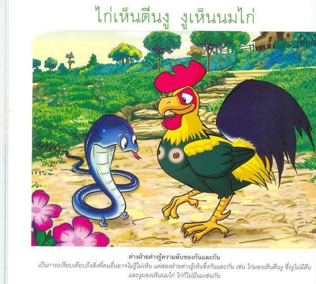 ไก่เห็นตีนงู งูเห็นนมไก่
