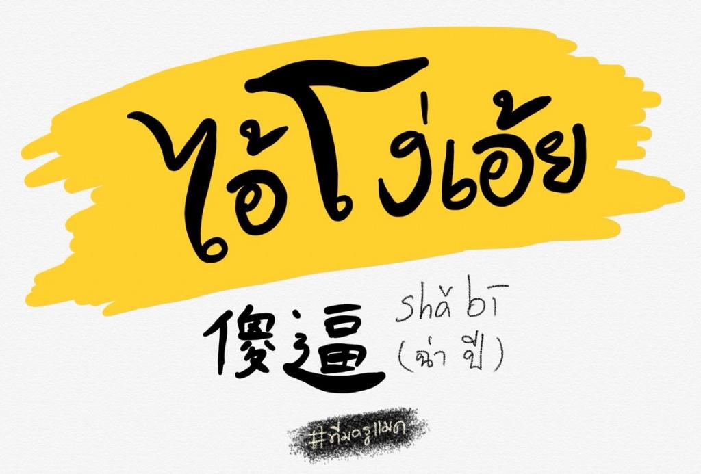 คำด่าภาษาจีน