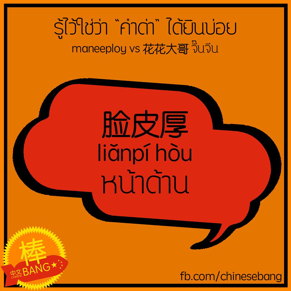 คำหยาบภาษาจีน