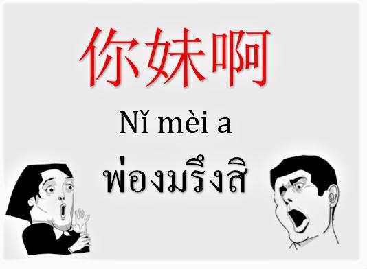 ด่าภาษาจีน