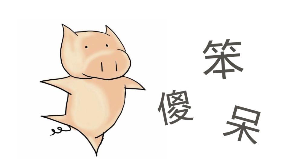 หยาบภาษาจีน